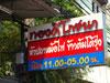 ภาพเล็กของ ทองดี โภชนา: (3). ร้านอาหาร
