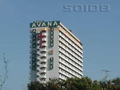 ภาพของ โรงแรมเอวานา