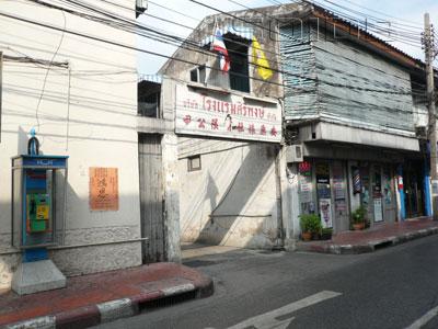 A photo of Siriphong Hotel