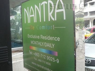 ナントラ・デ・コンフォート・ホテルの写真