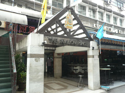The Pavilion Place Patpong