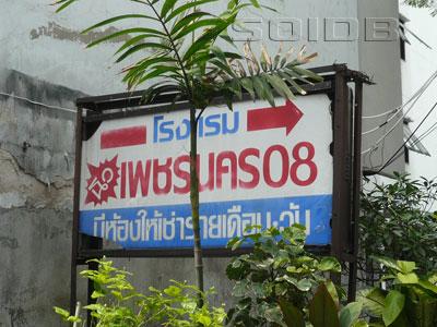 A photo of Phet Nakorn 08 Hotel