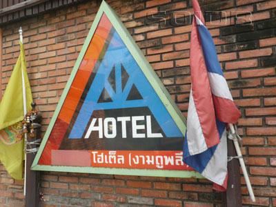 ภาพของ โรงแรม งามดูพลี