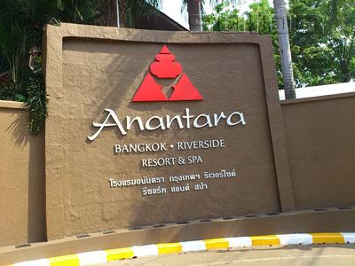 アナンタラ・バンコク・リバーサイド・リゾート&スパの写真