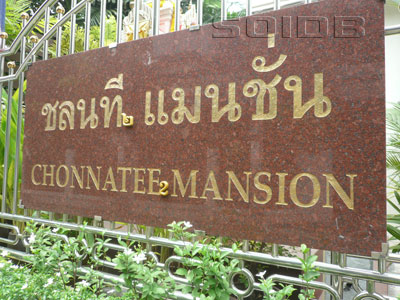 A photo of Chonnatee 2 Mansion
