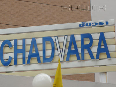 A photo of Chadvara Place