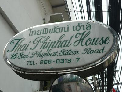 タイ・ピパット・ハウスの写真