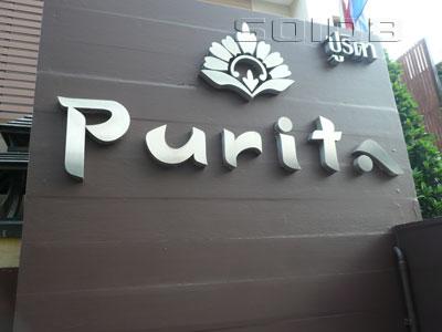 ภาพของ ปูริตา