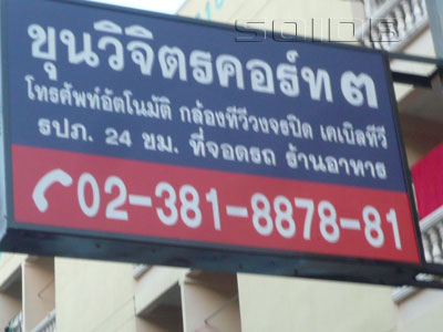 A photo of Khun Wichit Court 3