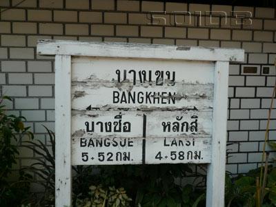 タイ国鉄 - バーンケンの写真