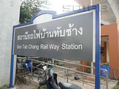 A photo of SRT - Ban Thap Chang