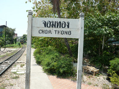 A photo of SRT - Jomtong