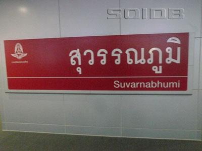 エアポート・レール・リンク - スワンナプーム駅(空港)の写真