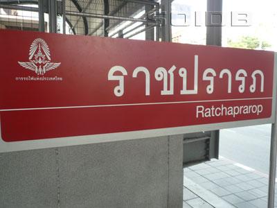 エアポート・レール・リンク - ラーチャプラーロップ駅の写真