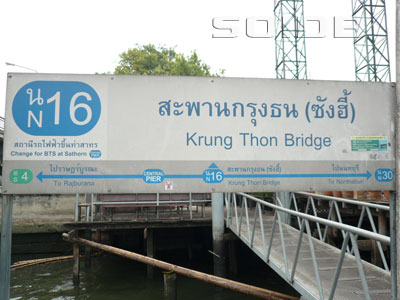 CPEX - N16 Krung Thon Bridge
