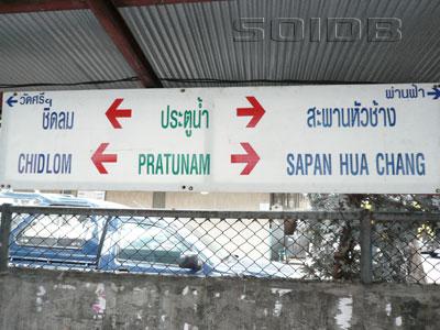 A photo of Khlong Saen Saep NIDA Line