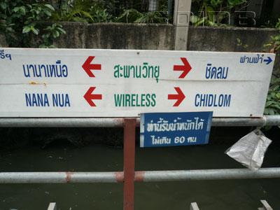 A photo of Saen Saep - Witthayu Bridge
