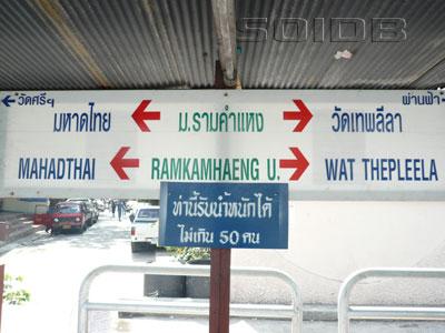 A photo of Saen Saep - Ram Khumhaeng
