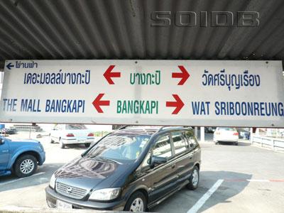 A photo of Saen Saep - Bang Kapi