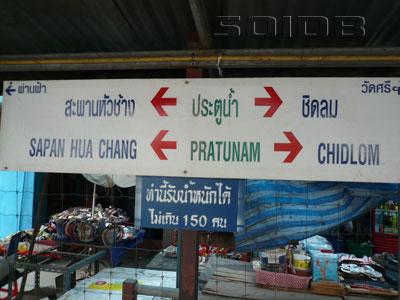 A photo of Khlong Saen Saep Golden Mount Line