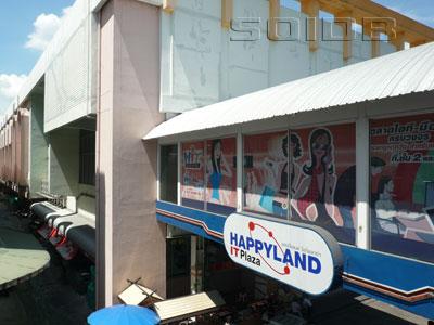 ภาพของ แฮปปี้แลนด์ ไอทีพลาซ่า