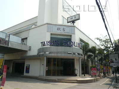 A photo of Taisin Square