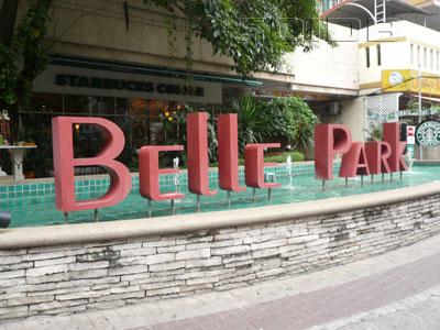 ベル・パーク・プラザの写真
