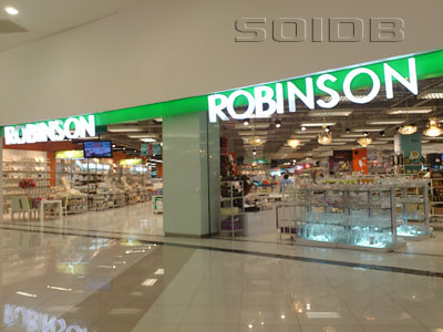 A photo of Robinson Department Store - Ram Intra