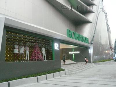 ภาพของ โรบินสัน ดีพาร์ทเม้นท์ สโตร์ - พระราม 9