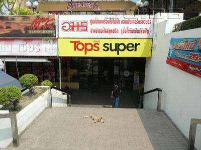 ภาพของ ทอ็ปส์ ซุบเปอร์ - เซียร์ รังสิต
