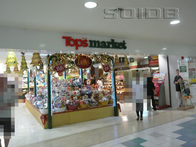 A photo of Tops Market - Central Rama 3