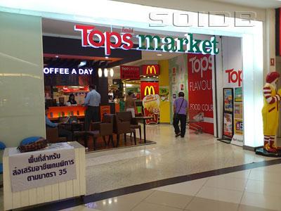 A photo of Tops Market - Fashion Island