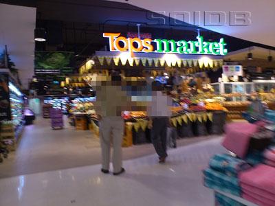 トップス・マーケット - メガ・バンナの写真