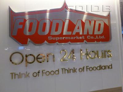 ภาพของ ฟู้ดแลนด์ - เอท ทองหล่อ