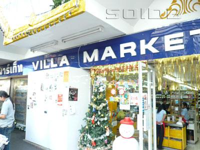 ภาพของ วิลล่า มาร์เก็ต - สุขุมวิท ซอย 33