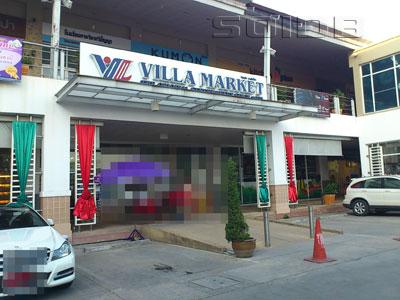 A photo of Villa Market - HomePro Ratchapruk