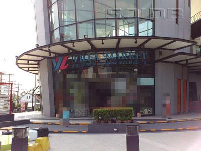A photo of Villa Market - Pure Place Ramkhamhaeng