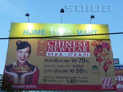 A photo of Home Fresh Mart - The Mall Bangkae
