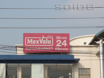 A photo of Maxvalu
