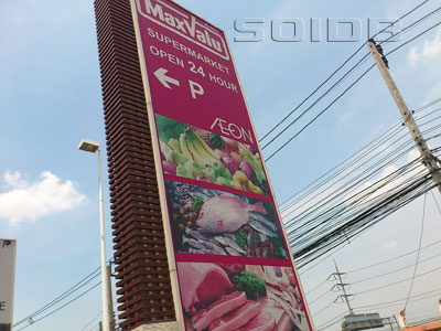 A photo of Maxvalu - Index Living Mall Bangyai