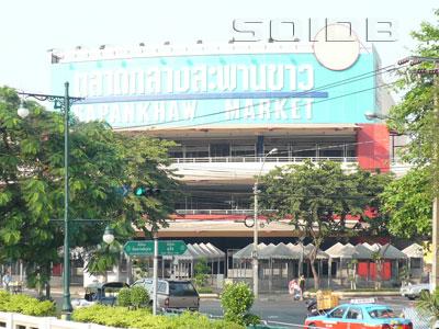 ภาพของ ตลาดสะพานขาว