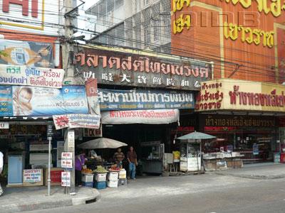 ภาพของ ตลาดสดไทยณรงค์