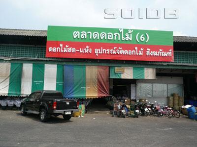 ภาพของ ตลาดสี่มุมเมือง