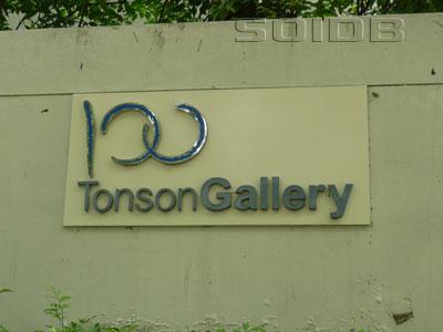 100トンソン・ギャラリーの写真