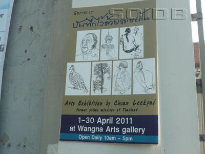 A photo of Wangna Arts Gallery