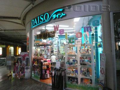A photo of Daiso - Market Place Nawamin