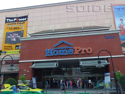 A photo of HomePro - Suwannabhumi