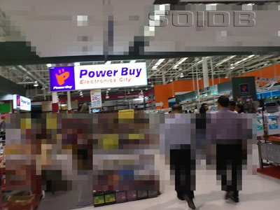 A photo of Power Buy - HomeWorks Ratchapruek