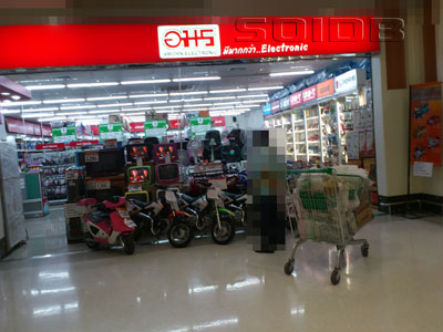 A photo of Amorn Electronic - Tesco Lotus Charansanitwong