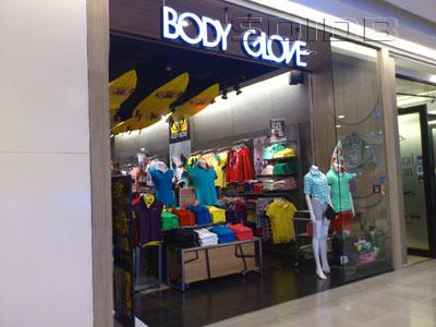 ภาพของ Body Glove - เซ็นทรัล พระราม 9